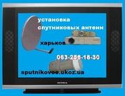 Установить спутниковые тарелки в Харькове