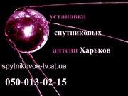 Антенна спутниковая и спутниковое оборудование установка Харьков