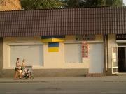 магазин в Центре