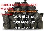 вывоз строительного мусора в Харькове,  вывоз хлама, мебели в Харькове,