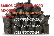 вывоз строительного мусора,  хлама,  мебели в Харькове