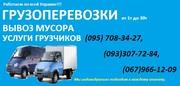Грузоперевозки не дорого,  Харьков