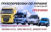 грузоперевозки по Украине с оплатой в одну сторону,  Харьков