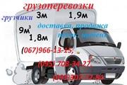 грузоперевозки по Харькову и по Украине
