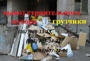 Вывоз строительного мусора,  хлама в Харькове
