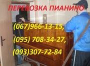 Перевозка пианино по Харькову