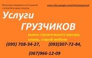 Услуги грузчиков в Харькове.