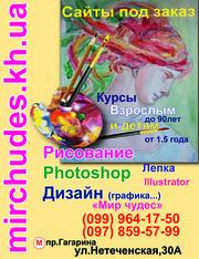 Лепка для взрослых и детей Харьков