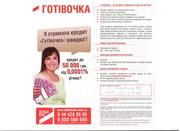 Кредит до 50000грн без справки о доходе