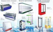 Витрины холодильные торговое оборудование