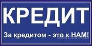 Харьков кредит,  Кредит в Харькове,  Кредиты в Харькове