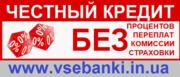 Оформить онлайн кредит до 1 млн грн для всех регионов Украины