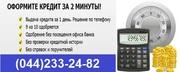 Кредит Без поручителей для Всех регионов Украины до 1млнгрн