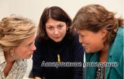 Тренинг ассертивности или уверенное поведение