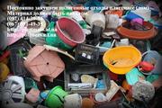 Покупаем отходы полигонной пластмассы (лом)-стретч,  УПМ,  ПНД,  ПВД