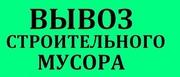 вывоз строймусора,  уборка листьев,  занос стройматериалов. в Харькове