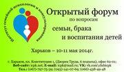 Открытый форум по вопросам семьи,  брака и воспитания детей. Харьков 10