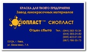 Эмаль КО-828 «краска КО828». Доставка «до двери» любой город Украины. Грунтовка ЭП0199 лак БТ577 краска БТ-177
