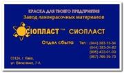 Грунтовка АК-070,  АК-069