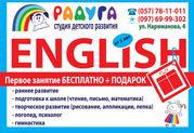 Английский язык для малышей от 3 лет