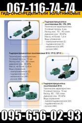 Золотниковые гидрораспределители типа 1 РЕ10 с 1 э/м