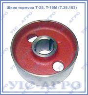 Шкив тормоза Т-25,  Т-16М (7.38.103)