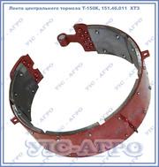 Лента центрального тормоза Т-150К,  151.46.011 ХТЗ