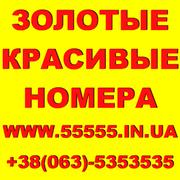 Красивые Золотые номера МТС(050),  Киевстар(067),  Лайф(063),  Билайн