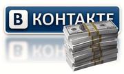 Вся правда о заработке ВКонтакте!