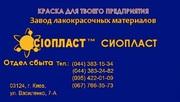 Краска-эмаль КО-813;  производим эмаль КО813