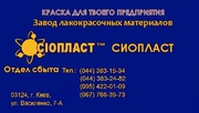 Эмаль КО КО 868+ 868 эмаль ХС 500- ВЛ-023 Состав продукта Грунтовка ВЛ