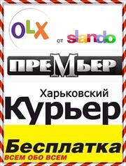 Размещение вашего объявления более чем на 100 сайтах Украины.