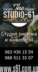 Курсы рисунка и живописи в Харькове