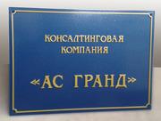 Фасадные таблички,  фасадные вывески,  Вывеска организации,  60x40