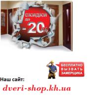 Магазин входных и межкомнатных дверей Харьков