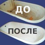 реставрация ванн. эмаль,  акрил