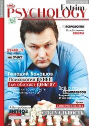 Приобретай Журнал Extrim PSYCHOLOGY