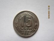 15коп. 1942г.
