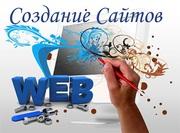 Создание сайтов в Украине и СНГ