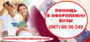 Помощь в оформлении визы (067) 60 30 240