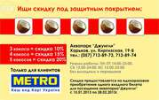 Скретч-карты со стирающимся покрытием - доставка в любую точку Украины