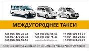 Междугороднее такси Харьков-Минск,  перевезти вещи в из Харькова в Бела