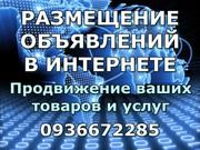Недорогая реклама в интернете,  продвижение ваших товаров и услуг