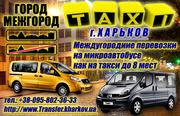 Такси микроавтобус. Междугороднее такси. Заказ микроавтобуса.