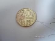 монету 20 коп 1969года