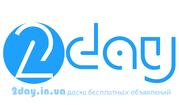 Украинская Бесплатная Доска Объявлений 2Day