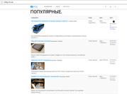 Украинская Бесплатная Доска Объявлений
