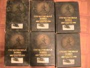тт 1-6 Отечественная война 1812г и русское общество изд Петербург1912г