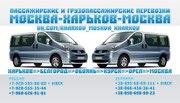Билет на автобусные рейсы Харьков-Москва-Харьков