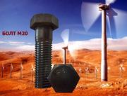 Болты М20 высокопрочные шестигранные с мелкой и стандартной резьбой